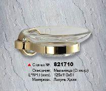 Мыльница(Стекло) 821710