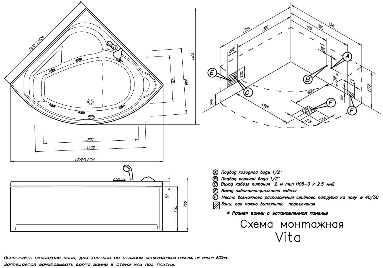 Монтажная схема Vita.