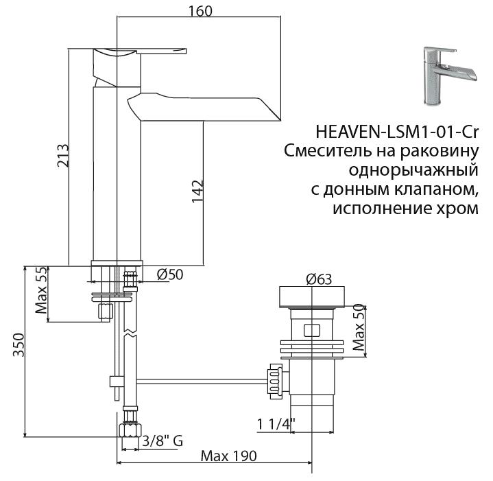HEAVEN LSM11-01-Cr - Монтажная схема.