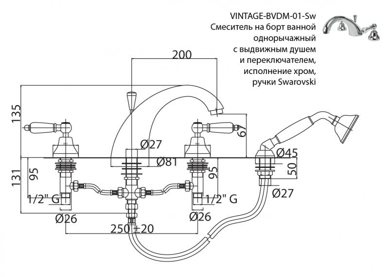 58 Схема крепления смесителя для ванной